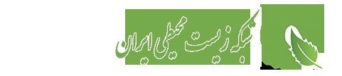 شبکه زیست محیطی ایران